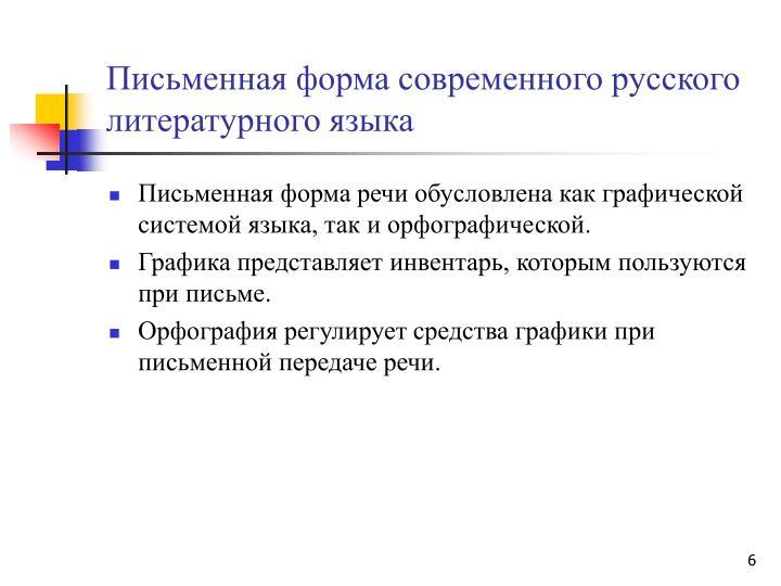 Письменная форма современного русского литературного языка