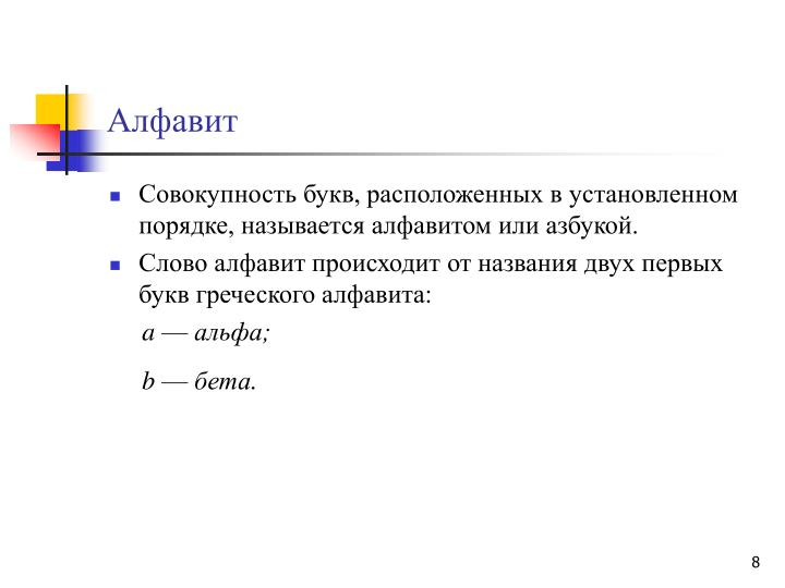 Aлфавит