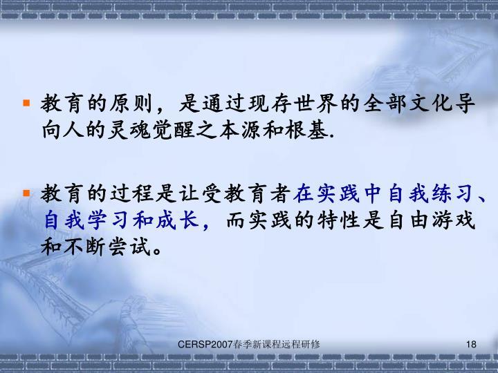 教育的原则,是通过现存世界的全部文化导向人的灵魂觉醒之本源和根基