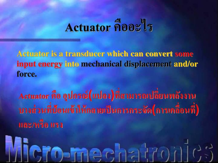 Actuator คืออะไร