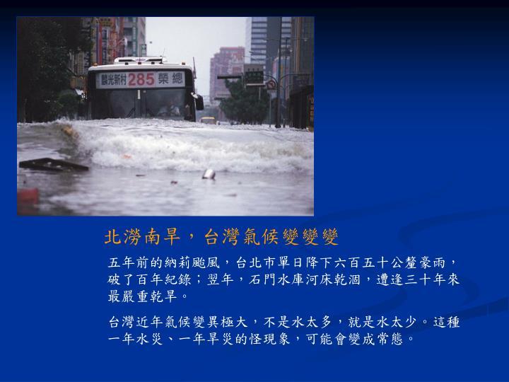 北澇南旱,台灣氣候變變變