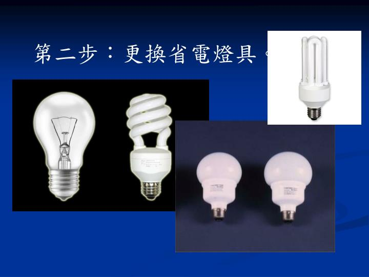 第二步:更換省電燈具。