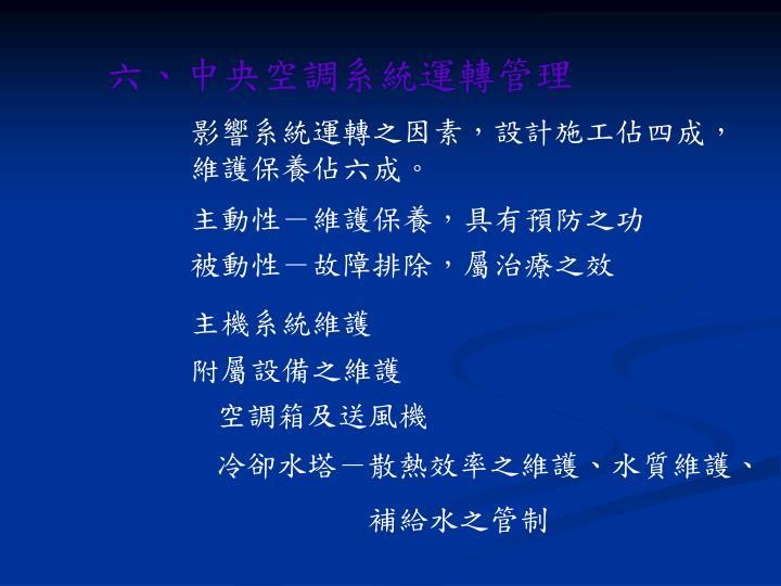 六、中央空調系統運轉管理