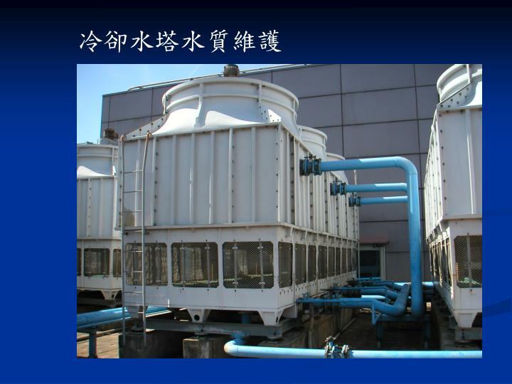 冷卻水塔水質維護