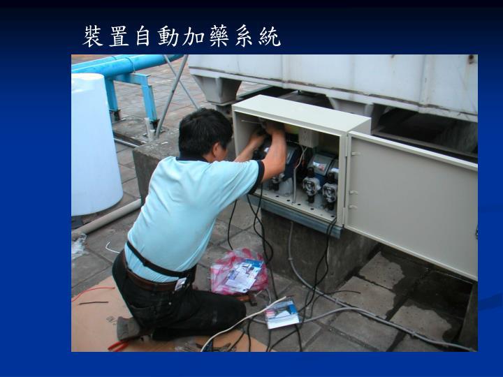 裝置自動加藥系統