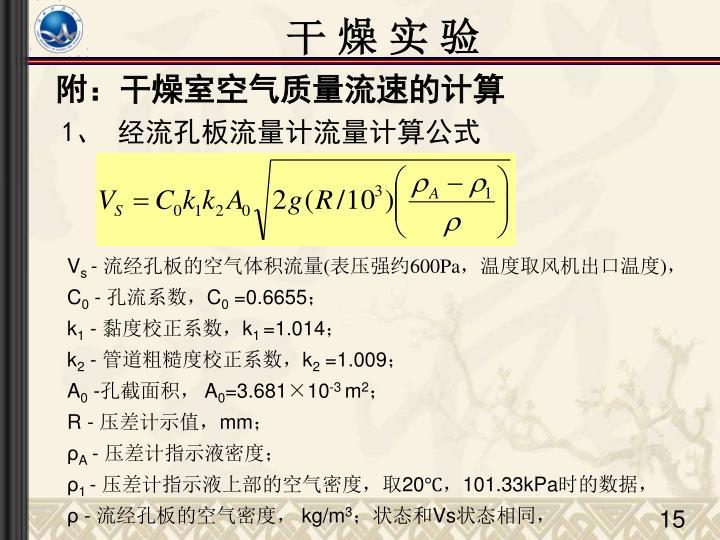 附:干燥室空气质量流速的计算