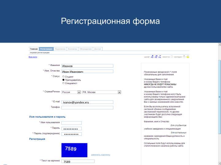 Регистрационная форма