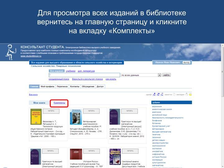 Для просмотра всех изданий в библиотеке