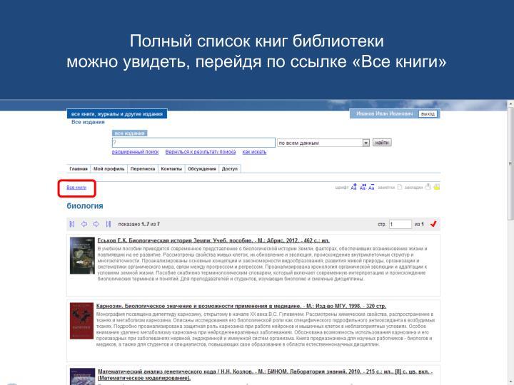 Полный список книг библиотеки