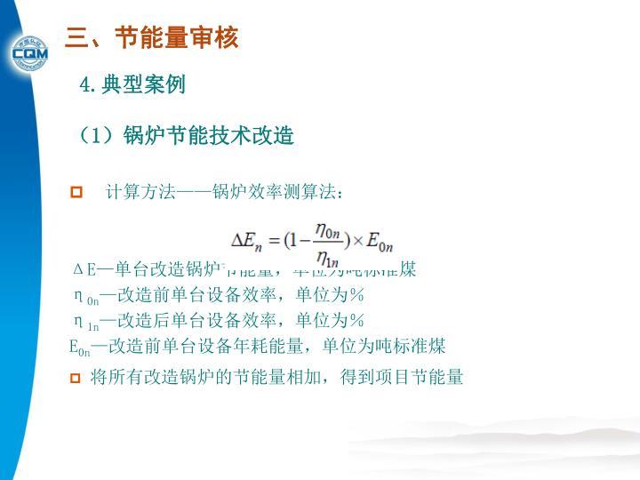 三、节能量审核
