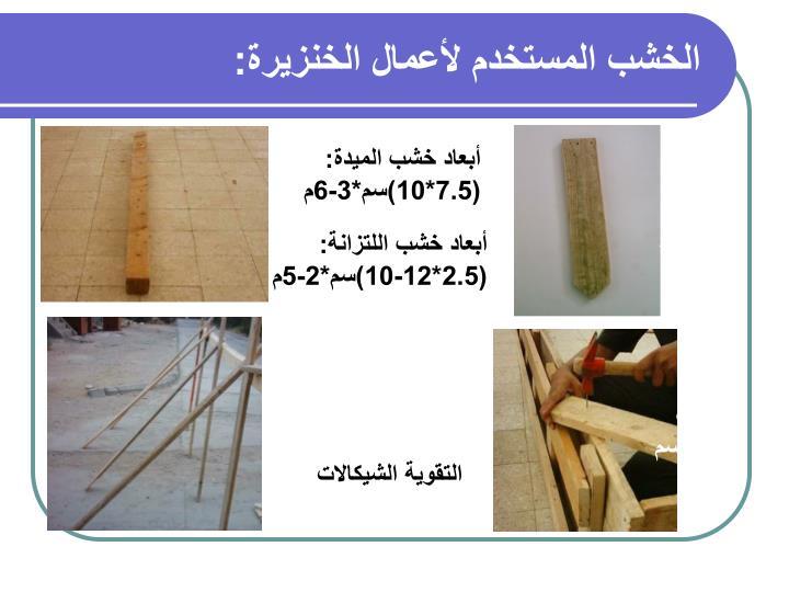 الخشب المستخدم لأعمال الخنزيرة: