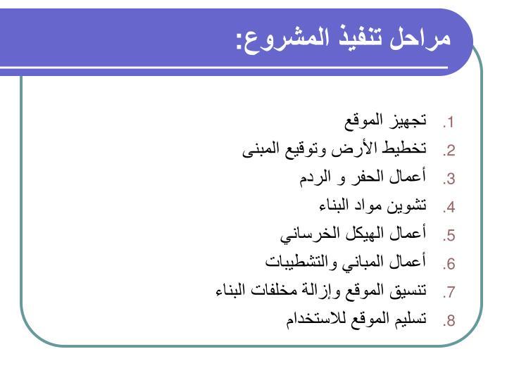 مراحل تنفيذ المشروع: