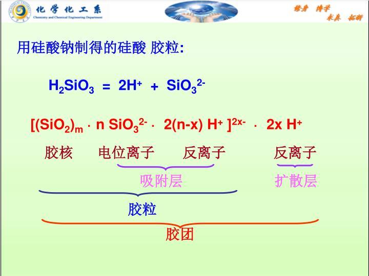 用硅酸钠制得的硅酸 胶粒