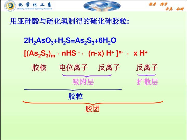 用亚砷酸与硫化氢制得的硫化砷胶粒