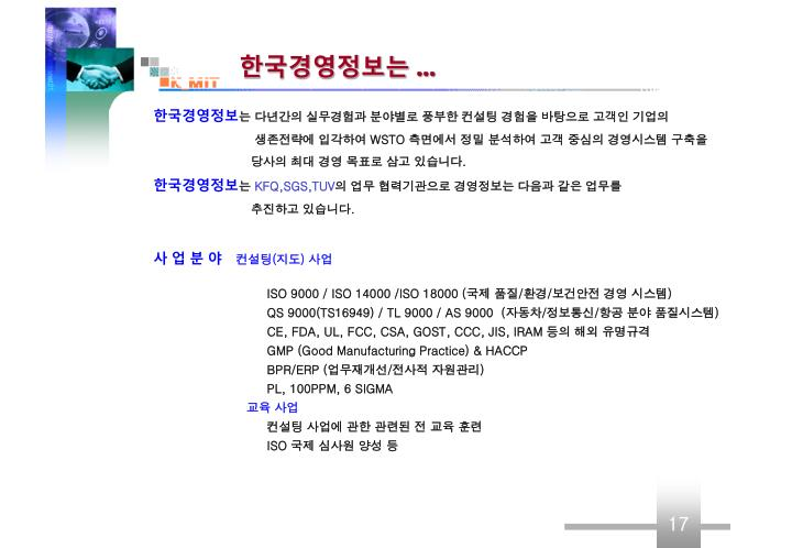 한국경영정보