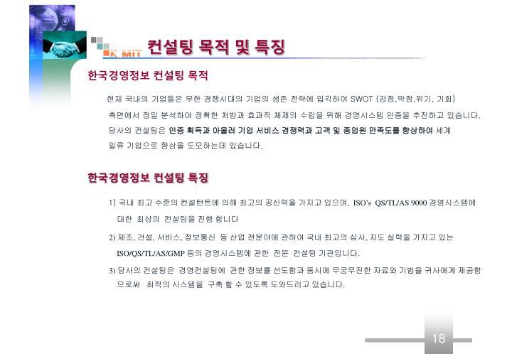 한국경영정보 컨설팅 목적