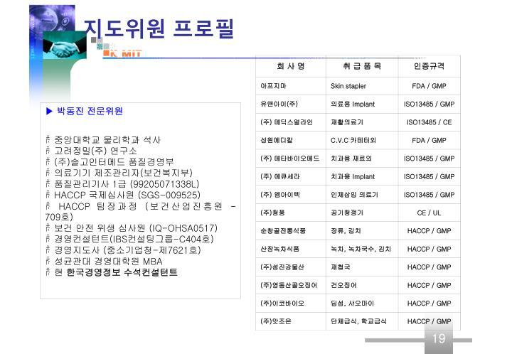 지도위원 프로필