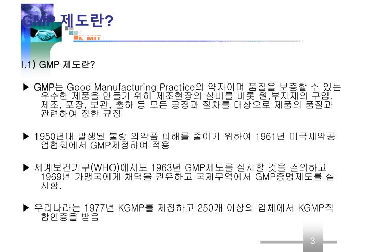 I.1) GMP