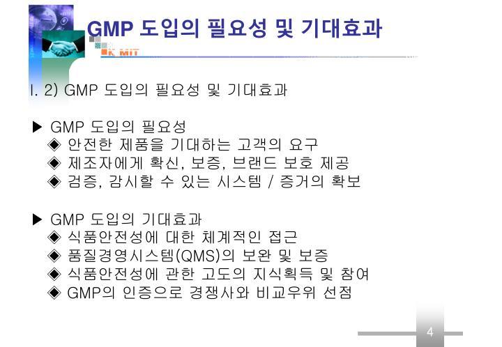 I. 2) GMP