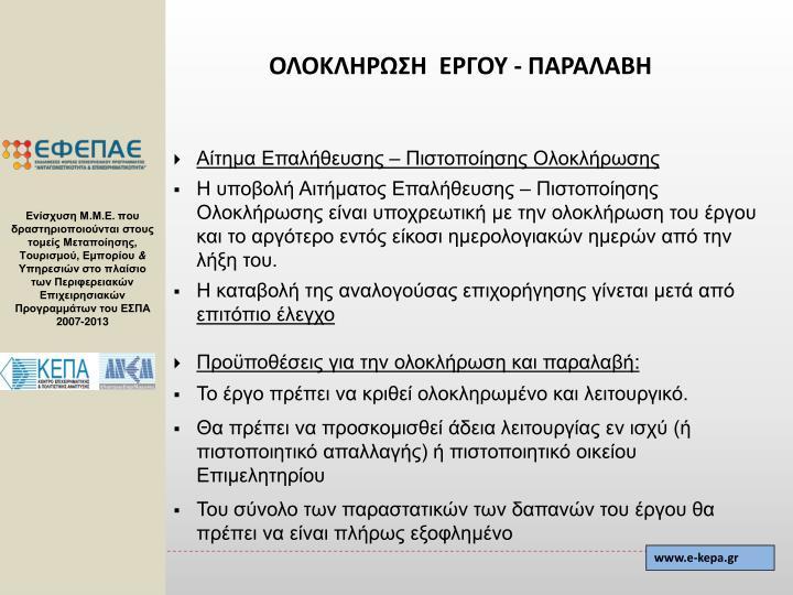 ΟΛΟΚΛΗΡΩΣΗ  ΕΡΓΟΥ - ΠΑΡΑΛΑΒΗ