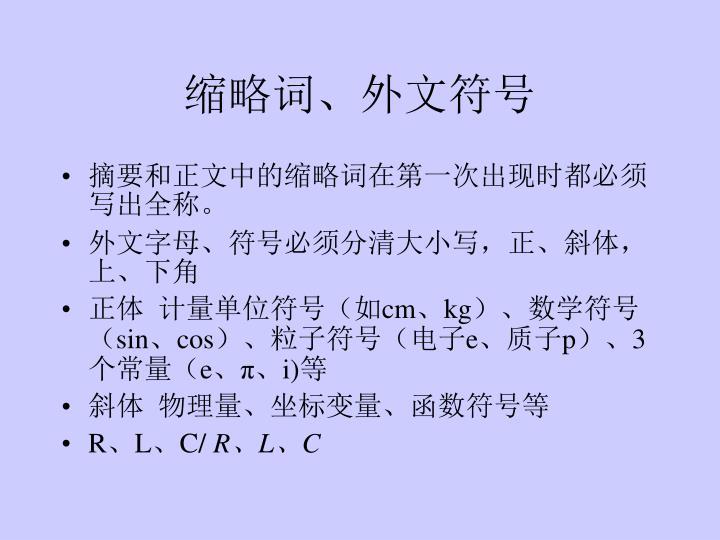缩略词、外文符号