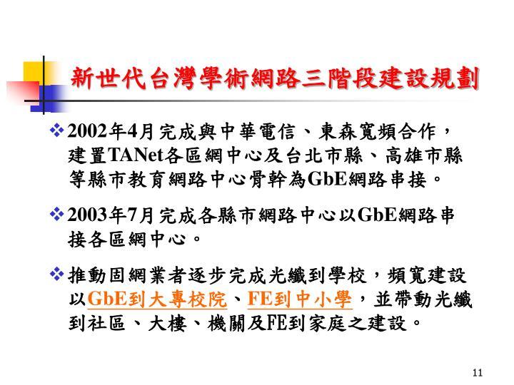 新世代台灣學術網路三階段建設規劃