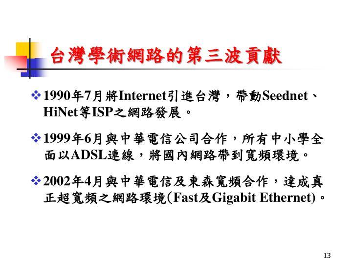 台灣學術網路的第三波貢獻