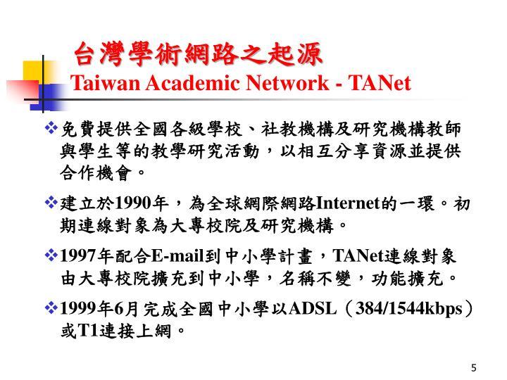 台灣學術網路之起源