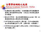 taiwan academic network tanet