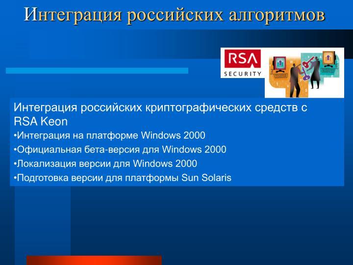 Интеграция российских криптографических средств с
