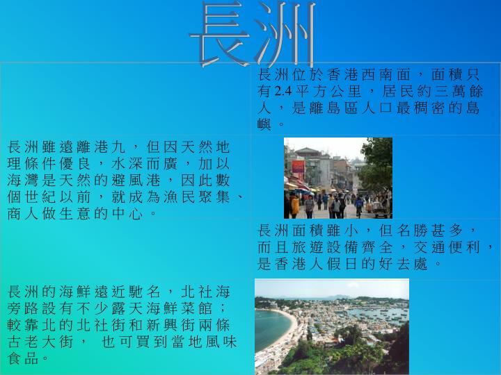 長 洲 位 於 香 港 西 南 面 , 面 積 只 有