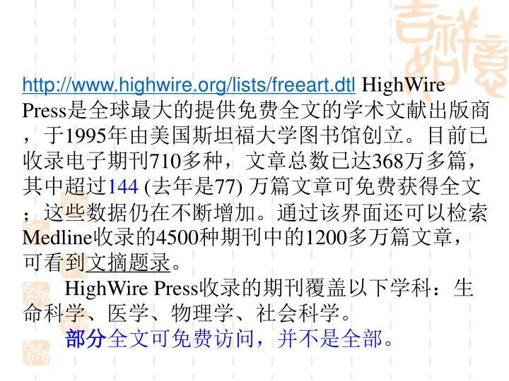 4.4 HighWire Press