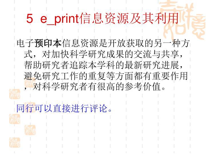 5  e_print