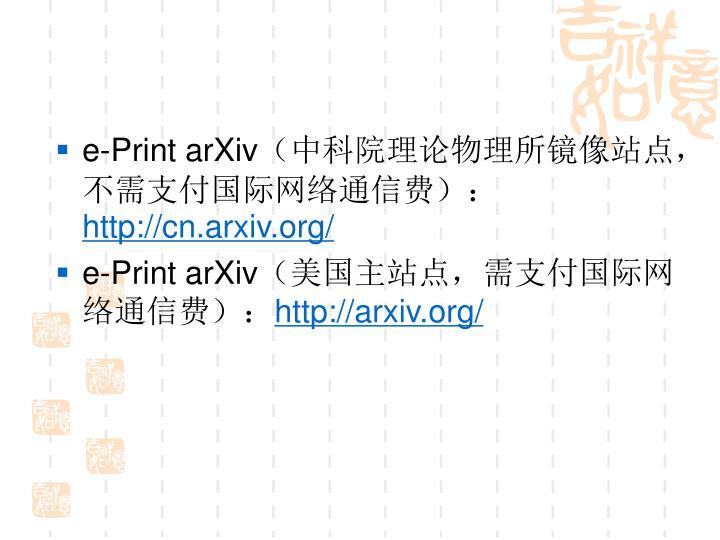 e-Print arXiv