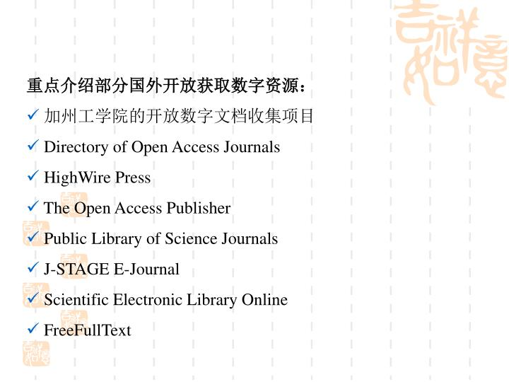 重点介绍部分国外开放获取数字资源: