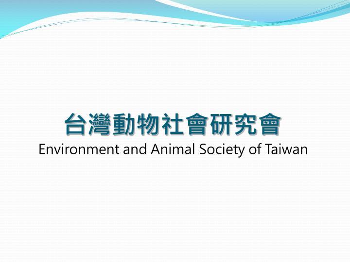 台灣動物社會研究會