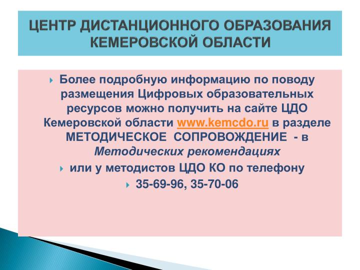 ЦЕНТР ДИСТАНЦИОННОГО ОБРАЗОВАНИЯ КЕМЕРОВСКОЙ ОБЛАСТИ