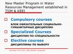 new master program in water resources management established in tiim keei