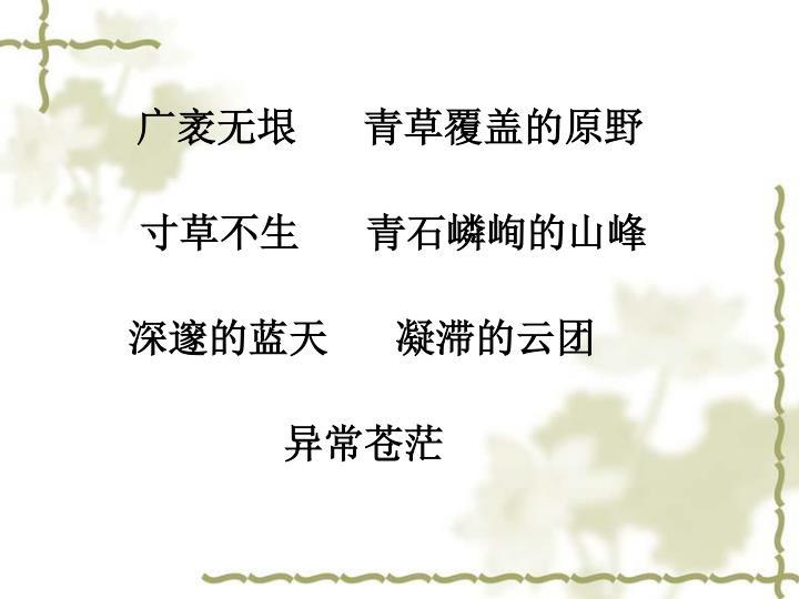 广袤无垠      青草覆盖的原野