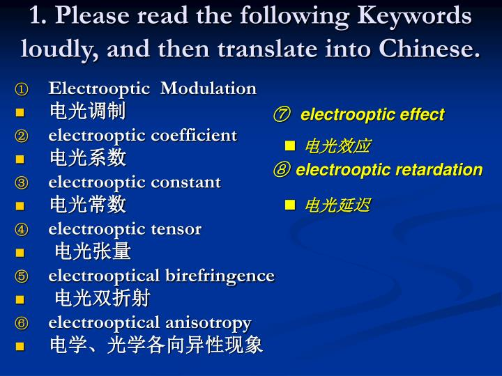 1. Please read the following Keywords loudly, and then translate into Chinese.
