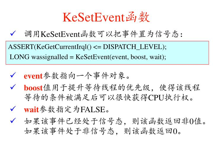 KeSetEvent