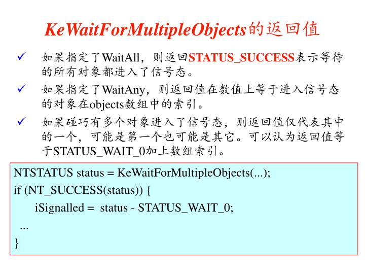 KeWaitForMultipleObjects