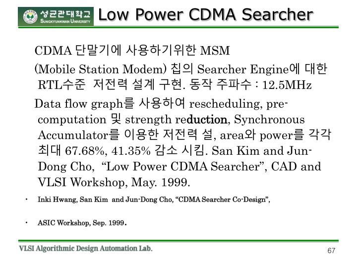 Low Power CDMA Searcher