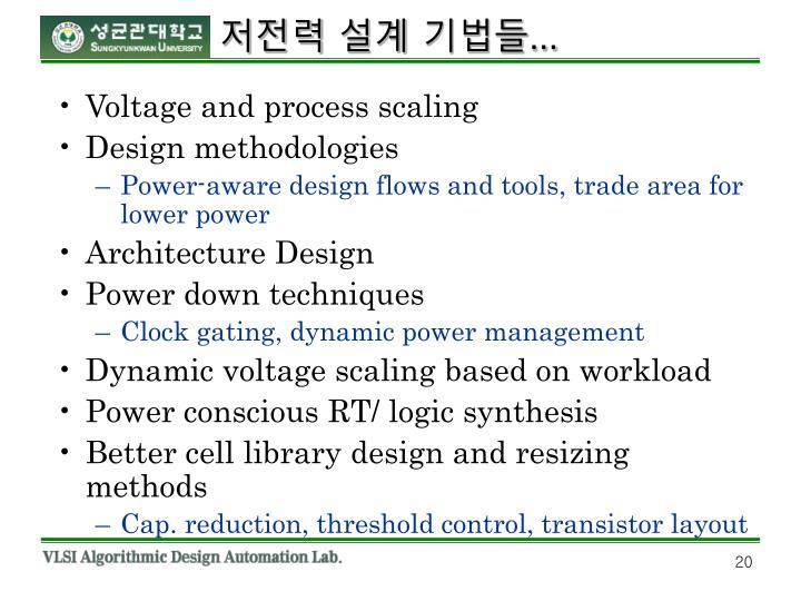 저전력 설계 기법들