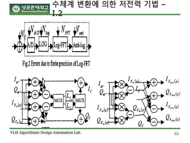 수체계 변환에 의한 저전력 기법