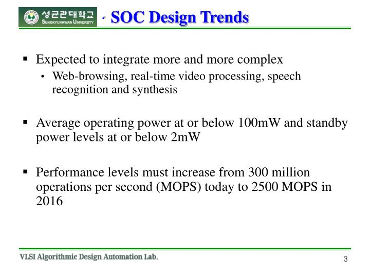 Soc design trends