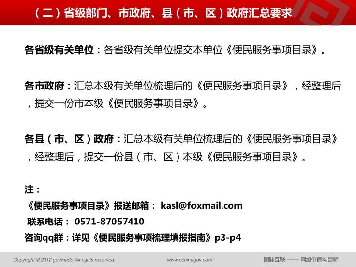 (二)省级部门、市政府、县(市、区)政府汇总要求