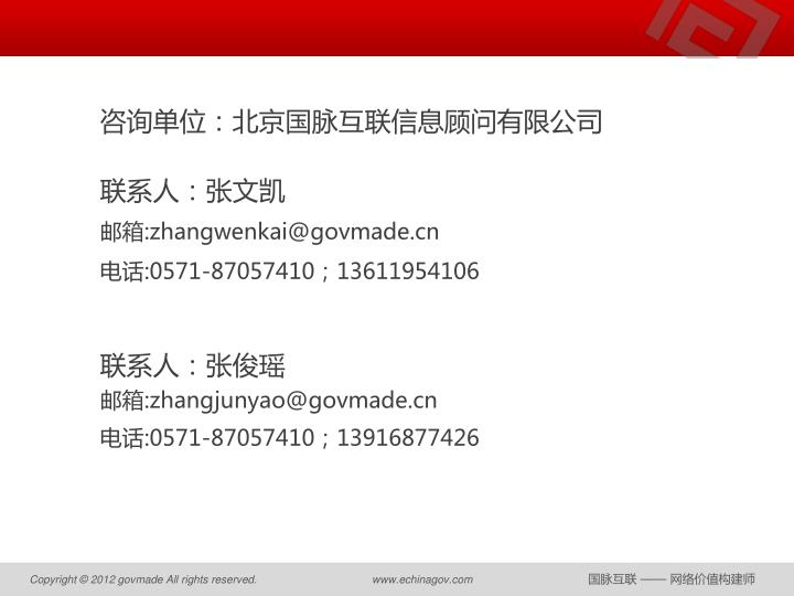 咨询单位:北京国脉互联信息顾问有限公司