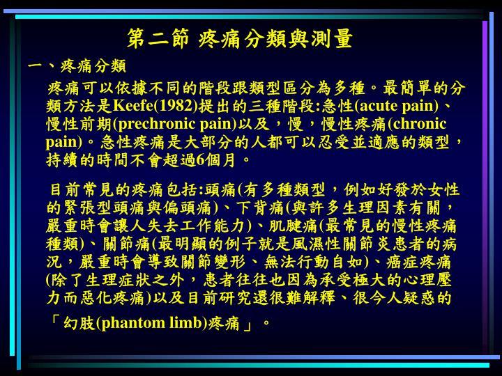 第二節 疼痛分類與測量