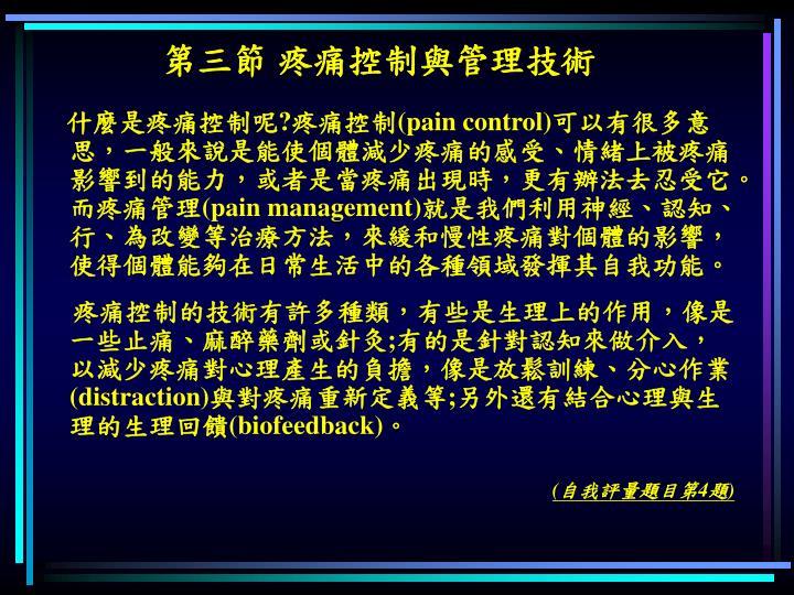 第三節 疼痛控制與管理技術